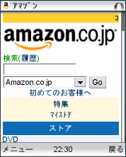Amazon.co.jp on Opera Mini